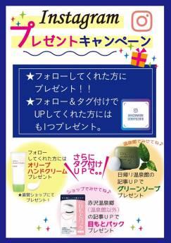 ★Instagram★ インスタフォローでプレゼント!