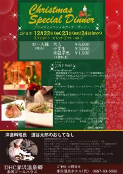 赤沢温泉郷でクリスマスディナーを☆