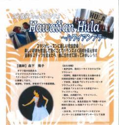 ハワイアンフラ in 赤沢フィットネスクラブ