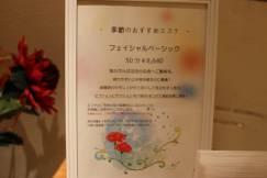 フェイシャルベーシック 50分 ¥8,640-