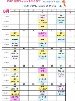 赤沢フィットネスクラブ 8月レッスンスケジュール