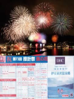 伊東温泉 海の花火大会
