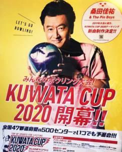 「KUWATA CUP 2020」