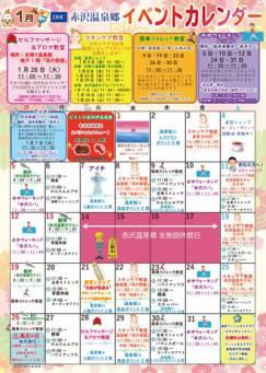 1月も赤沢温泉郷でお楽しみください
