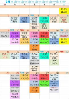 赤沢ボウル2月のプロチャレ