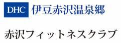 赤沢フィットネスクラブ「スタジオレッスン」休止のお知らせ