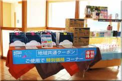 地域共通クーポン 特別コーナー★
