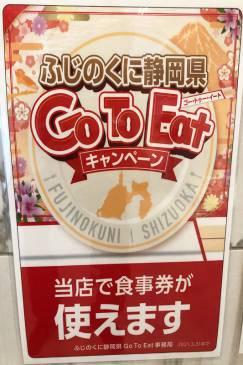 静岡Go To Eat キャンペーン!! プレミアム商品券がご使用いただけます。