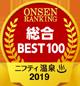 ニフティ温泉総合BEST100