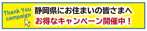 静岡県にお住いの皆さまへお得なキャンペーン開催中