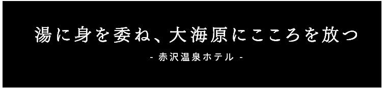 湯に身を委ね、大海原にこころを放つ 赤沢温泉ホテル